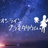 オンラインプラネタリウム公式サイト公開