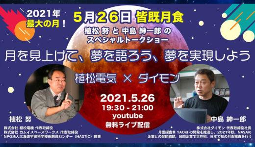 【スーパームーン×皆既月食】植松努×中島紳一郎スペシャルトークショー!