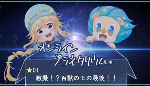 オンラインプラネタリウム★Season2 本日5月14日からスタート!!