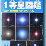1等星図鑑