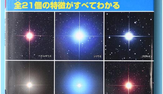 【書籍紹介】1等星図鑑