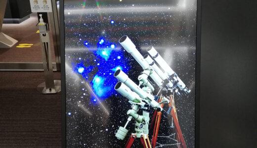 【天文イベント】「星の美しさを伝えた天体望遠鏡たち」ニコンミュージアム企画展が8月28日まで開催【展示品紹介・その1】