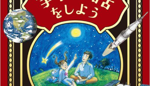 【書籍紹介】宇宙の話をしよう